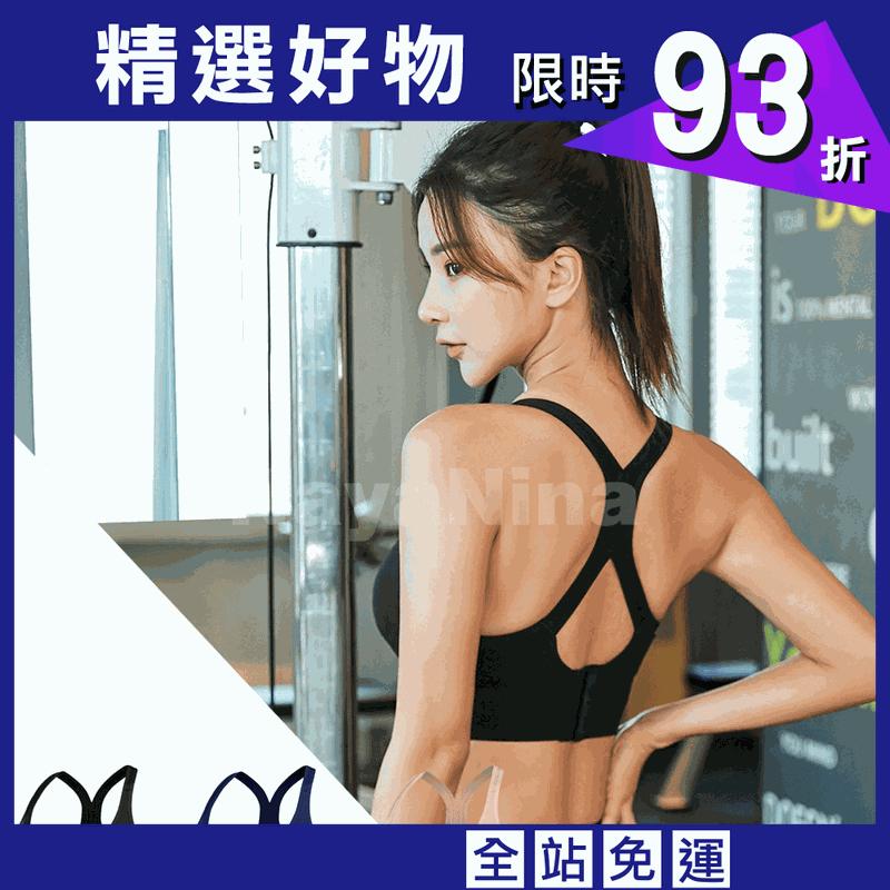 高強度彈力X型美背透氣無鋼圈運動內衣(M~XL/五色可選)