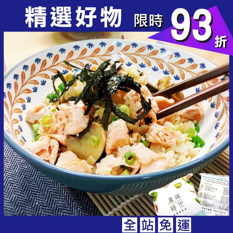 【原味時代】運動餐綜合口味3天份/7天份