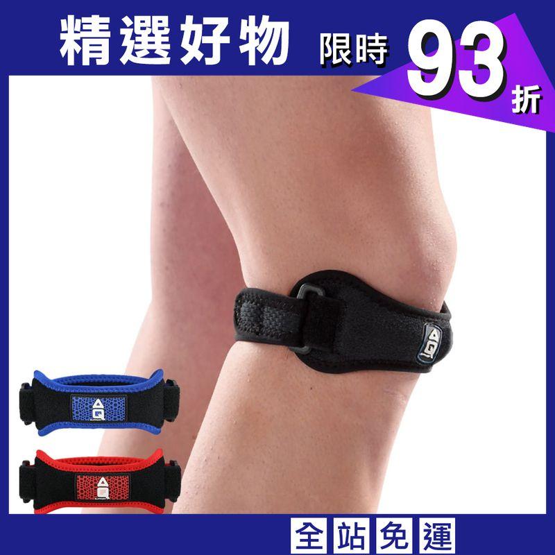 【AQ SUPPORT】AQ美國專業護具 髕腱加壓帶