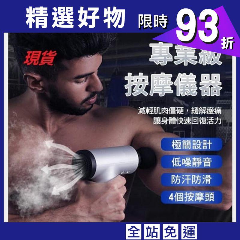 悅步 TY-602充電式震動筋膜槍 (BSMI認證/保固一年)