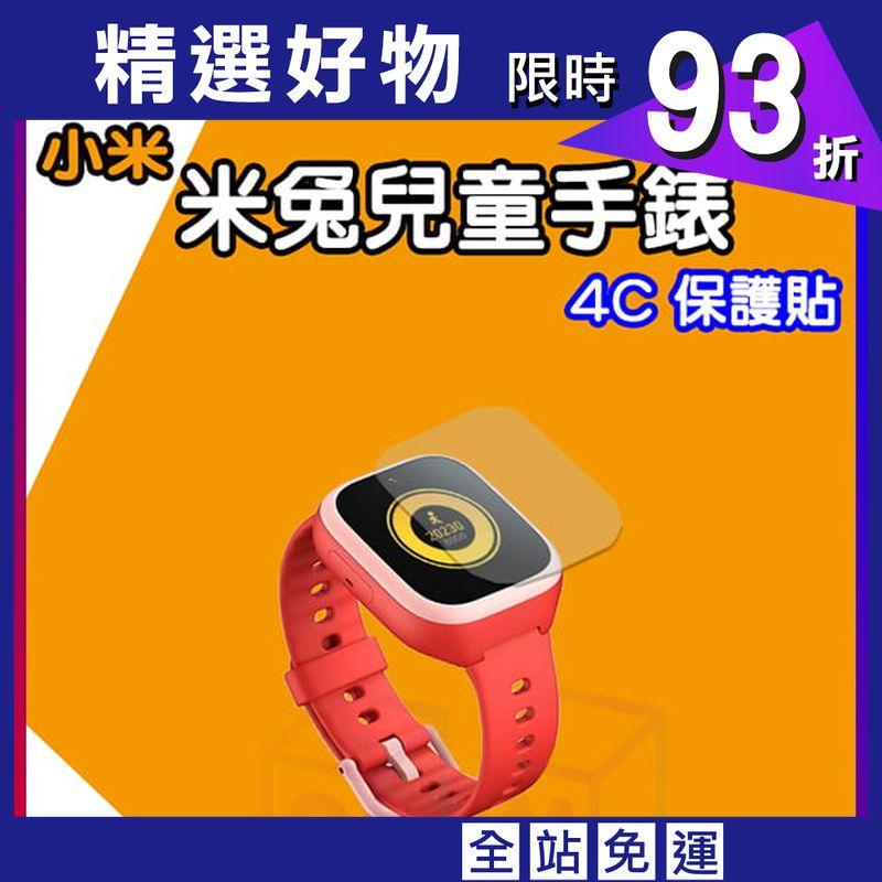 米兔4C螢幕保護水凝膜 米兔4C螢幕保貼 小米米兔兒童手錶螢幕保貼 小米兒童手錶螢幕貼