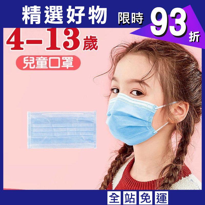【現貨/透明袋裝】兒童三層防護熔噴不織布 口罩
