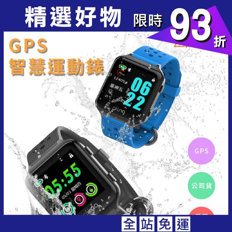 TCRD-GPS智慧運動錶(曜岩黑)GPS 心率 血壓 運動