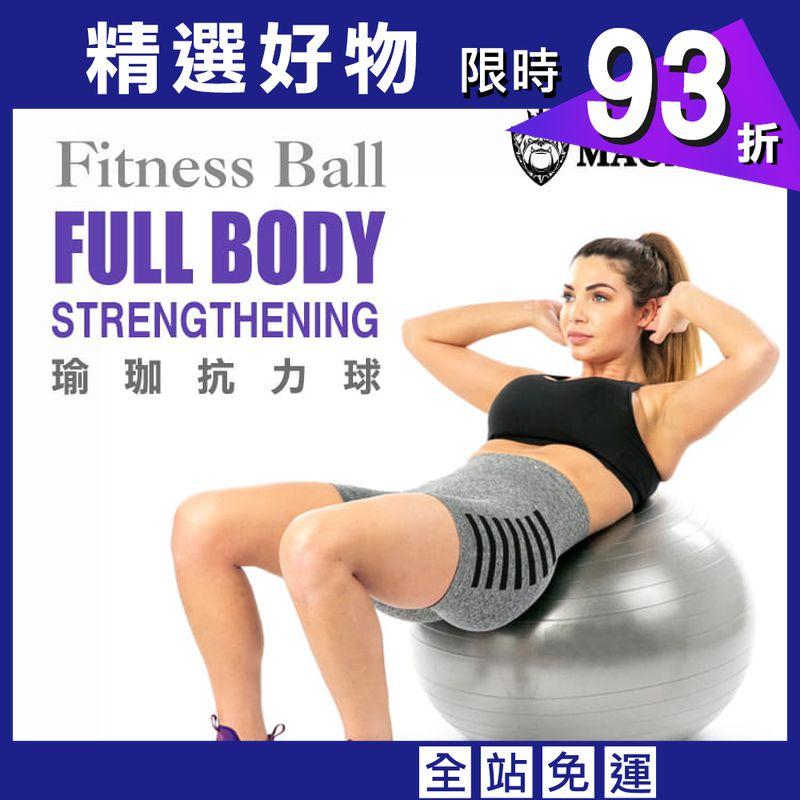 【MACMUS】瑜伽健身加厚防爆抗力球|L磨砂65cm瑜珈球|核心肌群鍛鍊抗力球