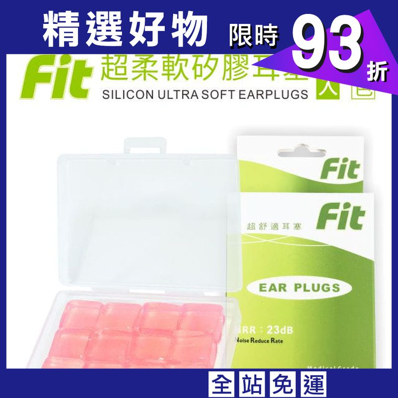 【FIT】矽膠耳塞〈粉色.12入〉舒適無痛/柔軟可塑/隔音防噪/(內附收納盒)