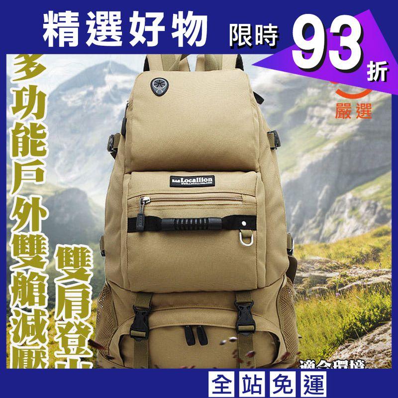 【JAR嚴選】多功能戶外雙艙減壓雙肩/登山包
