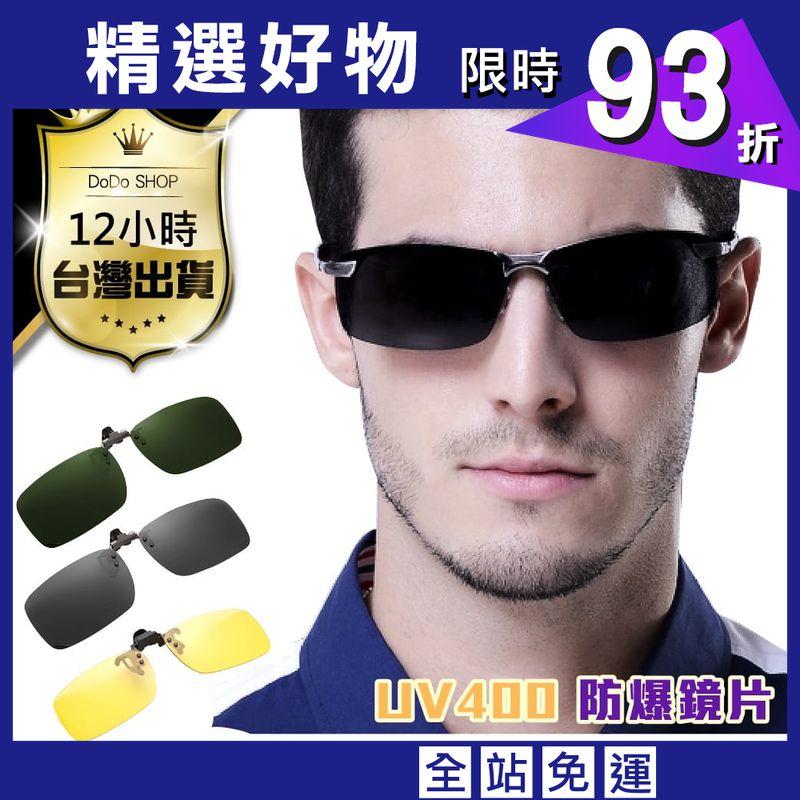 【抗紫外線UV400 偏光鏡片夾 安全防爆鏡片】太陽眼鏡夾 墨鏡夾 偏光眼鏡 偏光鏡片