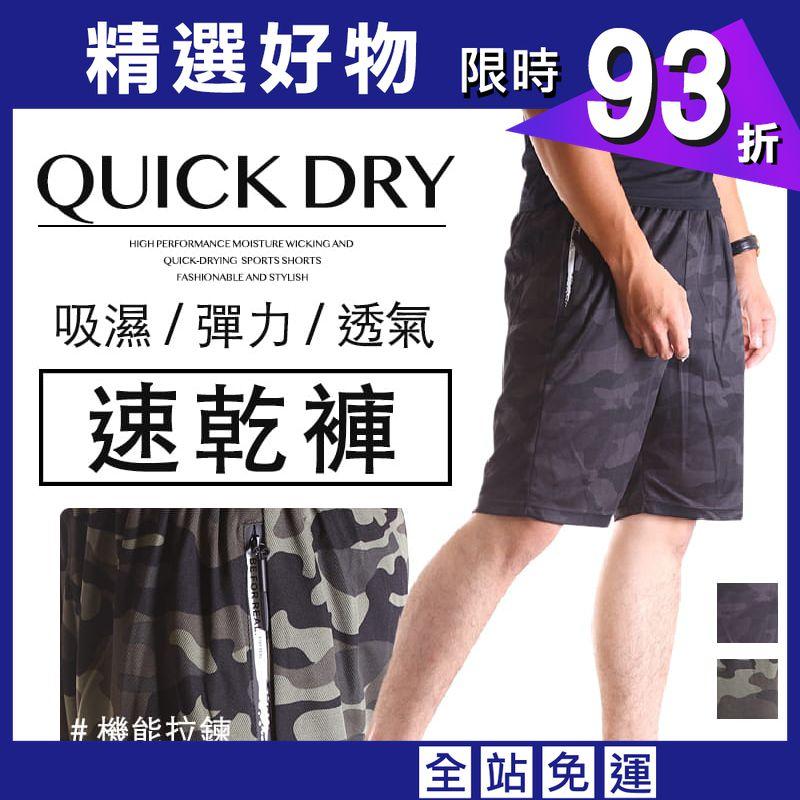 【CS衣舖】透氣涼爽速乾運動短褲(迷彩兩色任選)