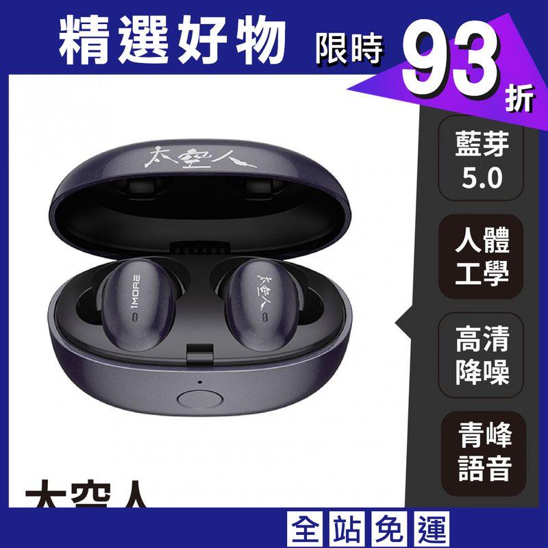 【Easyfuture】【1MORE台灣經銷】 太空人stylish 真無線藍芽耳機 青峰語音版