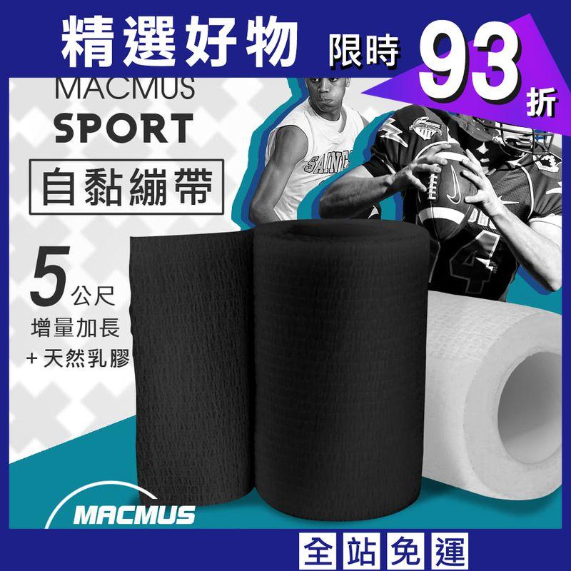 【MACMUS】7.5cm x 5m 自黏運動膠帶 運動繃帶