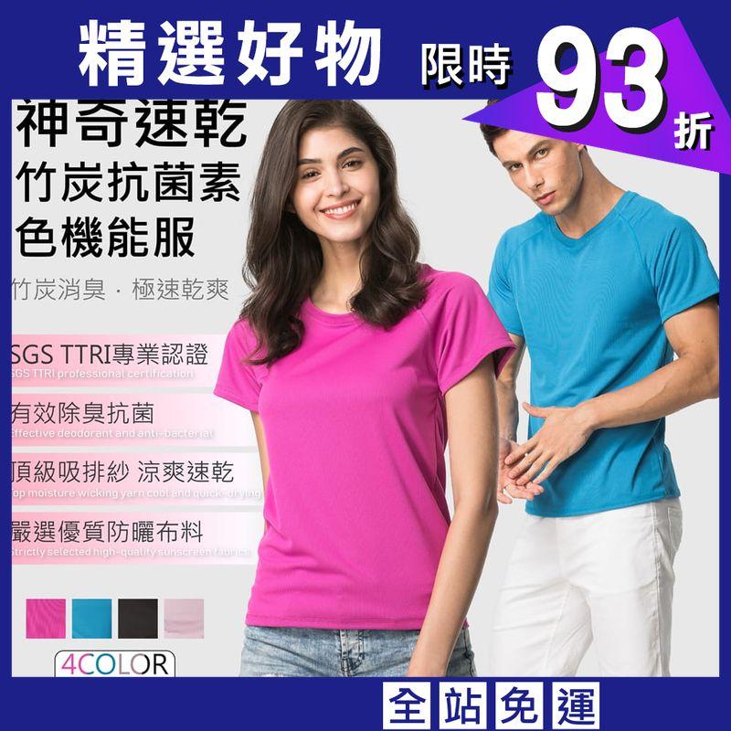 【MI MI LEO】台灣製神奇速乾竹炭抗菌素色機能服