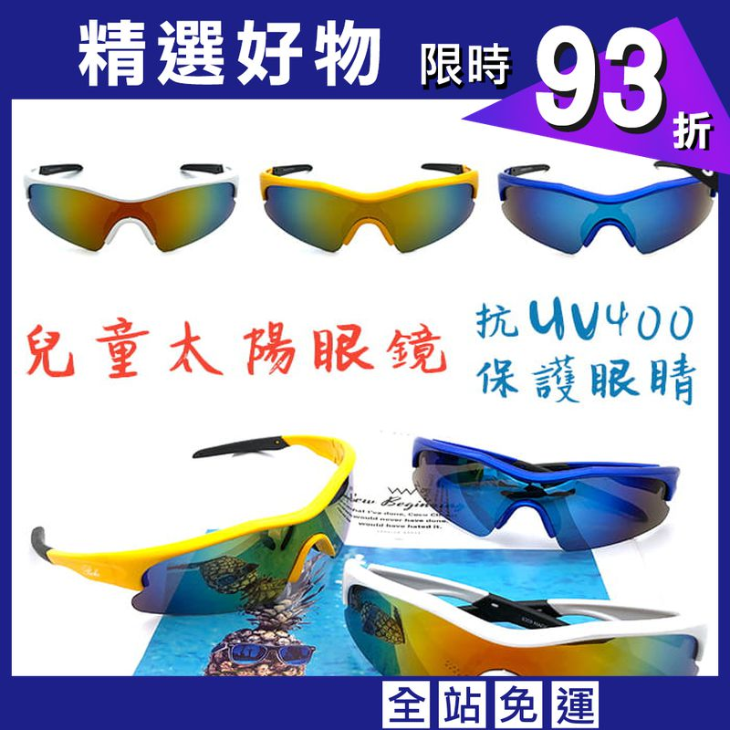【suns】兒童酷炫運動太陽眼鏡 抗UV400