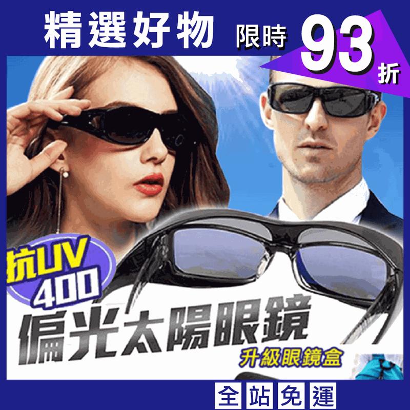 【英才星】MIT套鏡式抗UV偏光太陽眼鏡(贈眼鏡盒)