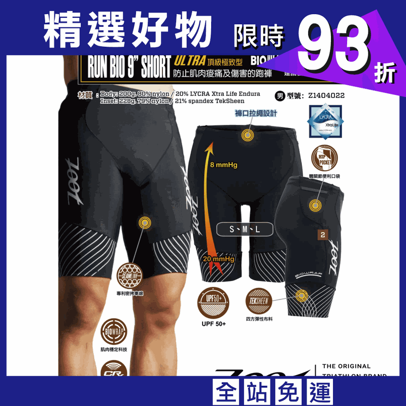 ZOOT 頂級 BIO 肌能壓縮 9 吋短褲 (男)