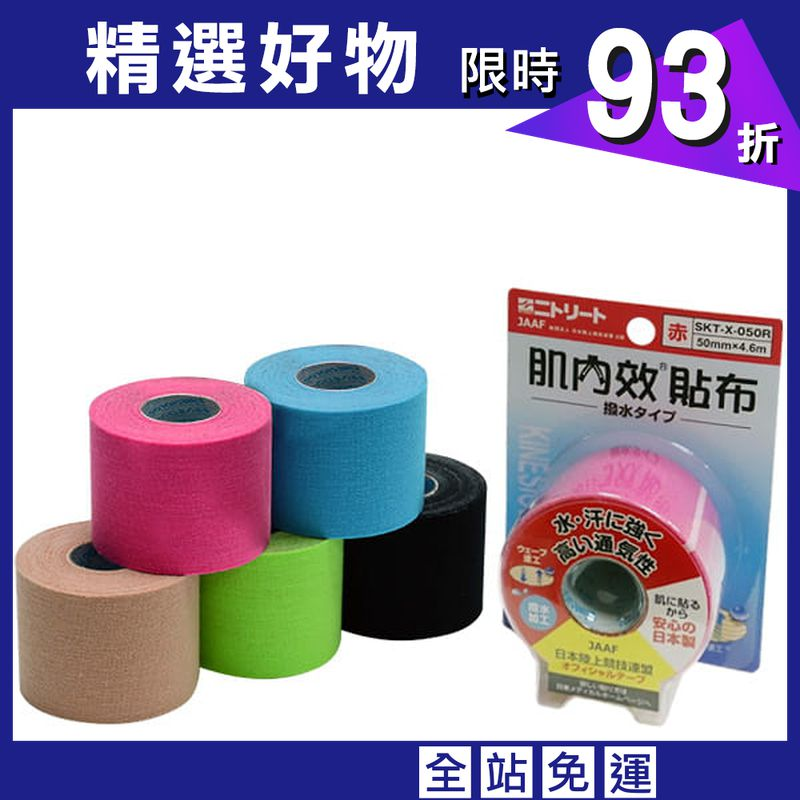 【肌內效EX】日本製造肌內效運動貼布