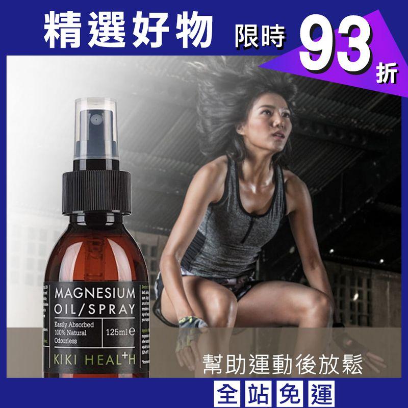 【英國KIKI-HEALTH】 純鎂油噴霧 125ML 無香味(運動登山必備 舒緩肌膚壓力)