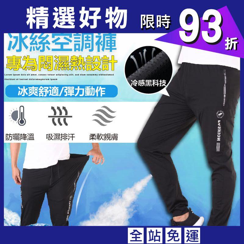 【CS衣舖】冰絲涼感冷凍褲四面彈力休閒縮口運動褲