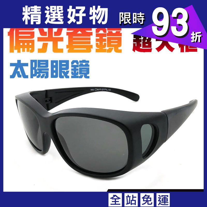 偏光特大款黑灰色套鏡太陽眼鏡  抗UV400 (可套鏡)
