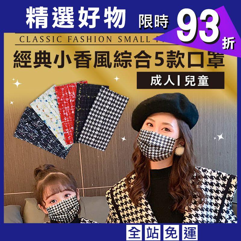 【英才星】SGS檢驗合格 經典小香風親子款綜合款口罩(50入)成人款/兒童款 不含偶氮色料及游離甲酫