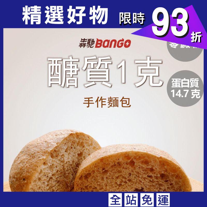 【Bango】醣質1克手作麵包