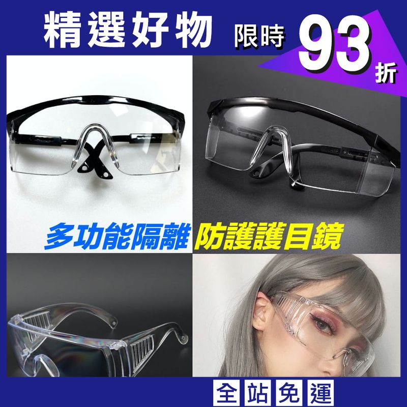 防飛沫 抗UV 防霧 防護眼鏡 戶外騎車 防砂石 灰塵