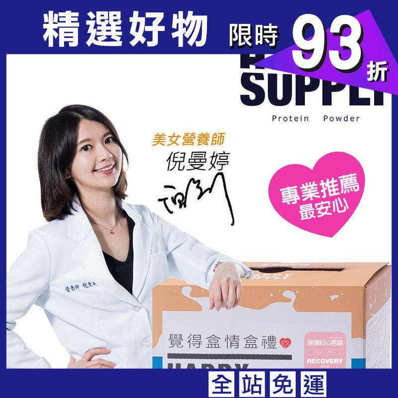 HAPPY SUPPLY-蛋白機能飲-紅心芭樂-12入(盒)