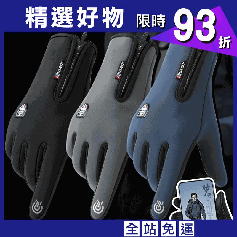 運動騎行防風觸屏保暖手套(3色任選)