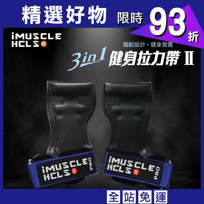 【iMuscle】三合一健身拉力帶 (四色隨選)