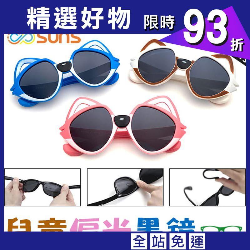 【suns】兒童偏光墨鏡 狐狸貓造型 抗UV (可扭鏡腳 鑑驗合格)