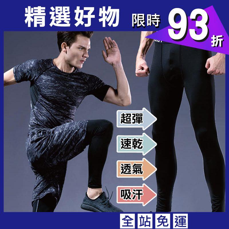 排汗透氣速乾壓力緊身褲