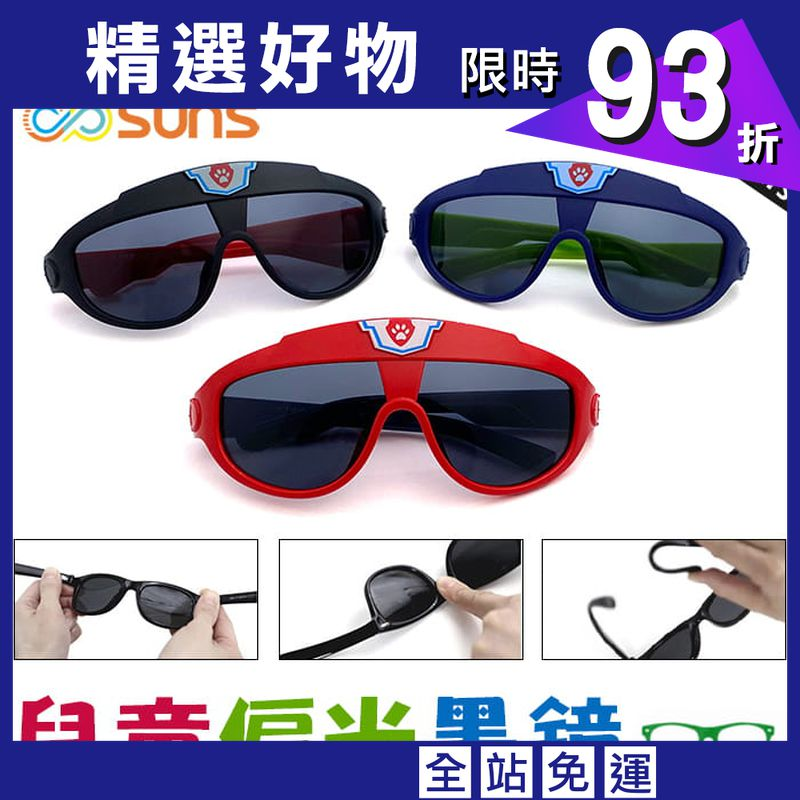 【suns】兒童偏光墨鏡 卡通旺旺隊 抗UV (可扭鏡腳 鑑驗合格)