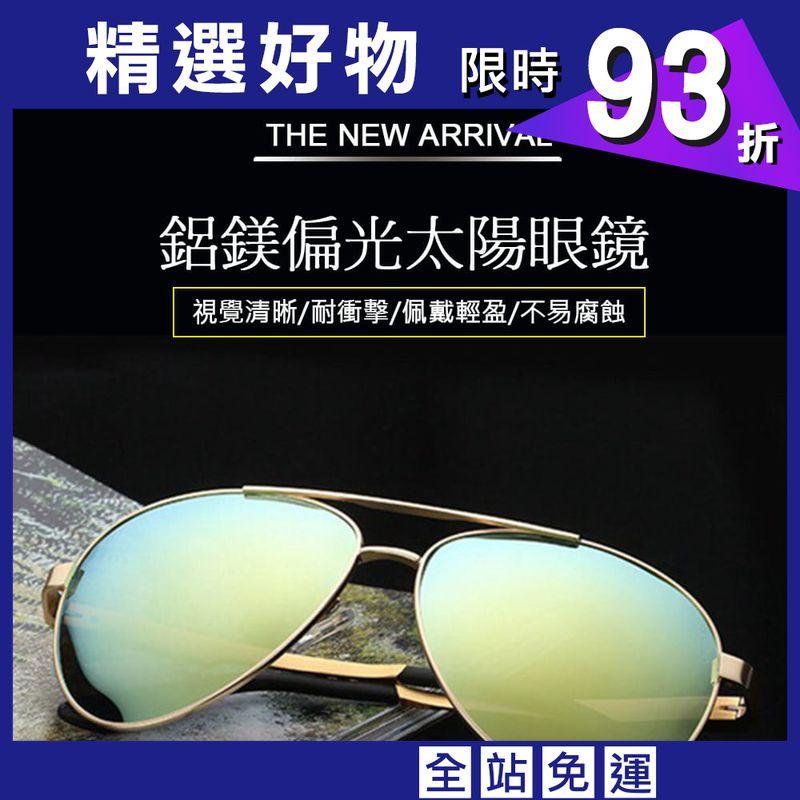 【suns】鋁鎂合金飛行員偏光太陽眼鏡 抗UV (W0201)