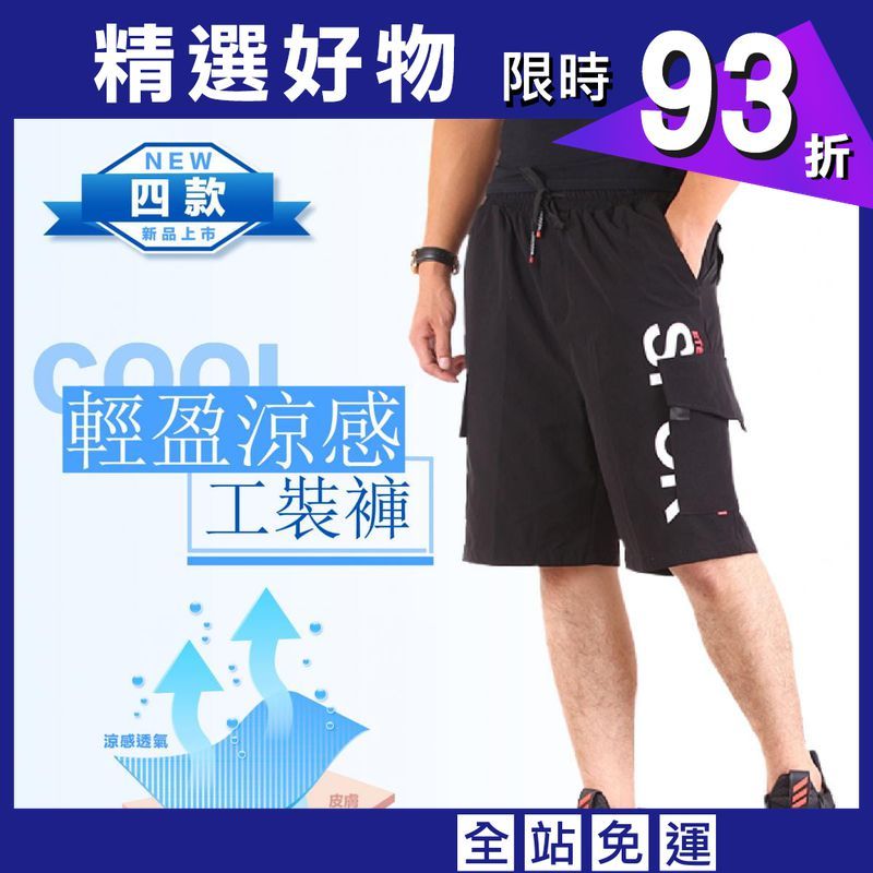 【CS衣舖】【輕量.涼感】28-42腰 美式 超彈力 大口袋 工裝短褲 四款