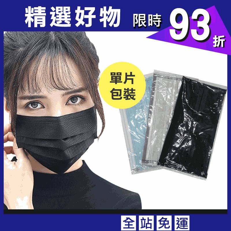四層活性碳防塵防護清淨口罩(獨立包裝)
