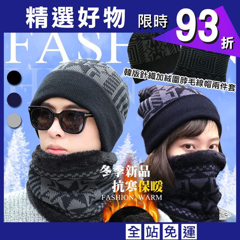 【QI 藻土屋】圖騰加絨超柔軟超保暖圍脖頭帽二件組 (毛帽+圍脖) 3色任選