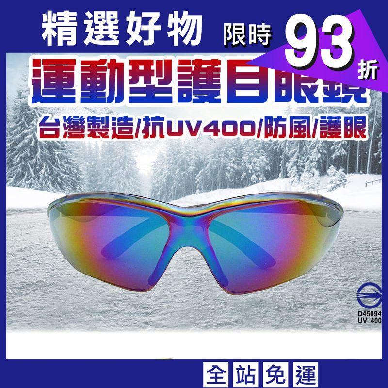 運動型護目鏡 抗UV