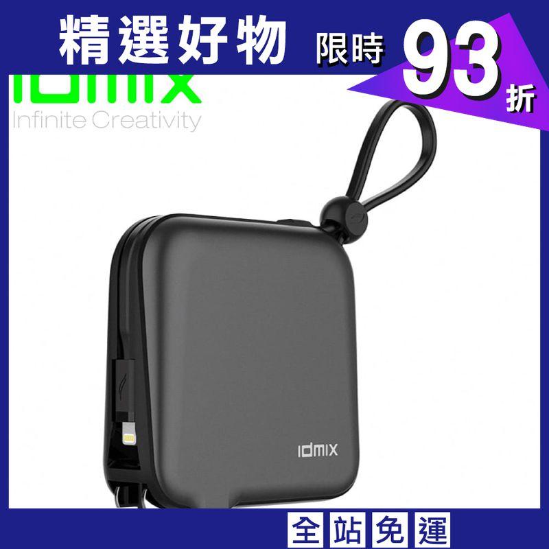 idmix  10000 MFI 旅充式行動電源(CH05)-Lightning版