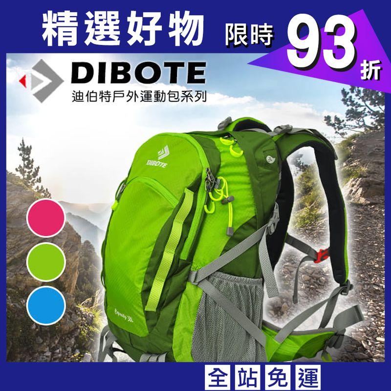 【DIBOTE】  迪伯特 輕量登山包 38L 登山背包