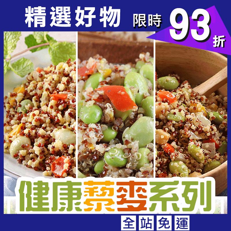 【愛上健康】健康藜麥系列 自由配 (藜麥毛豆/雞肉藜麥小米/黃芥籽藜麥鷹嘴豆)