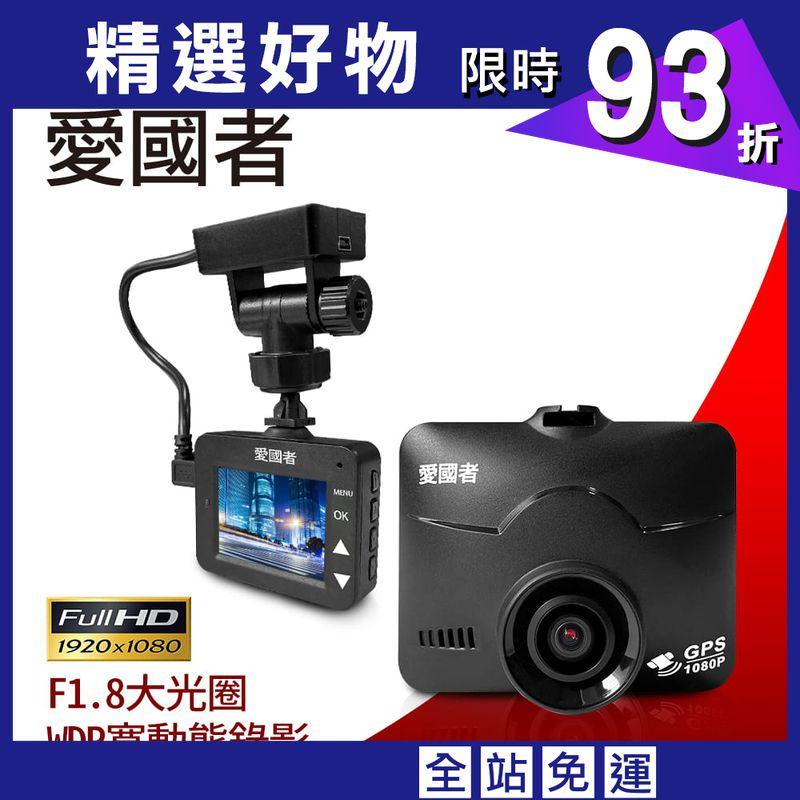 【愛國者】 UB9G 1080P夜視星光級GPS測速行車記錄器(送16G記憶卡)