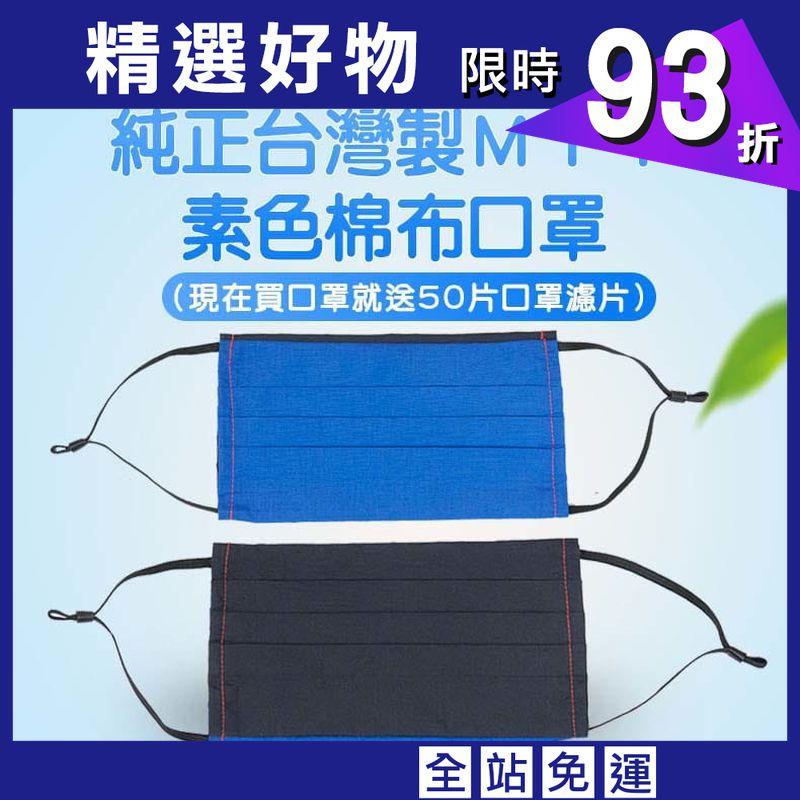 【ELASTI】台灣製MIT成人純棉布可水洗防護口罩(送50片不織布濾片)