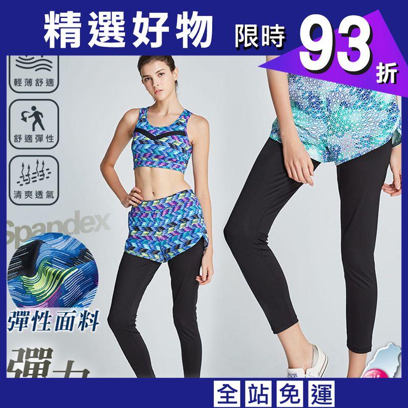 【yulab】(台灣製)女彈性數位假兩件內搭褲-2色可選