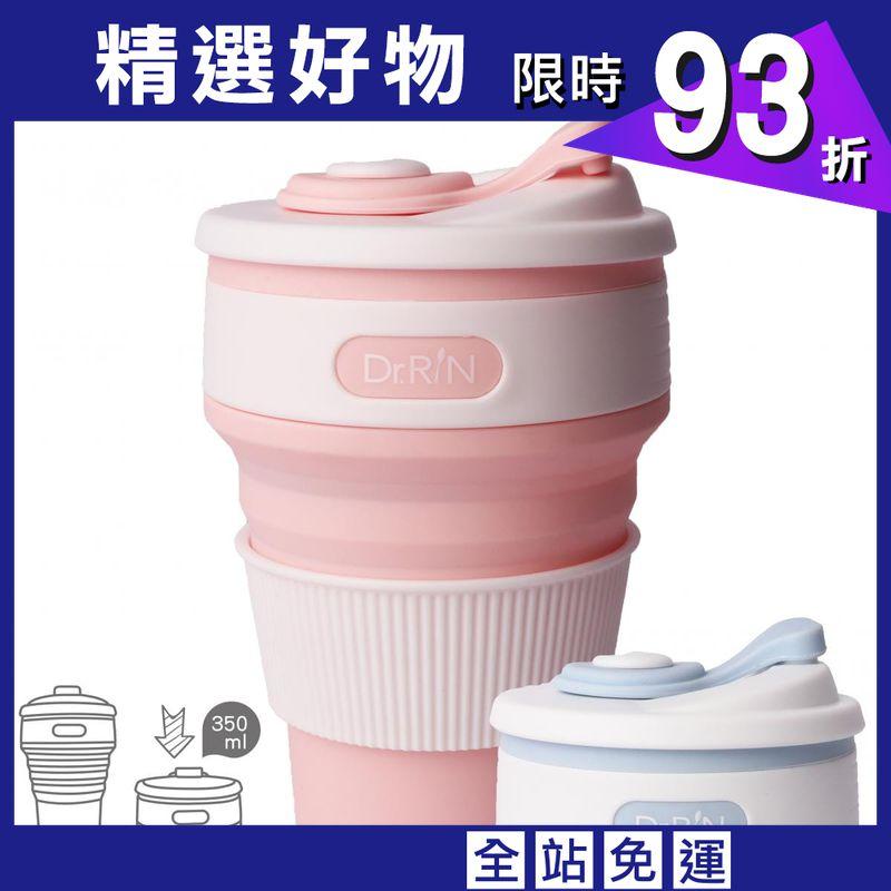 【買一送一】SGS戶外環保折疊伸縮杯350ml