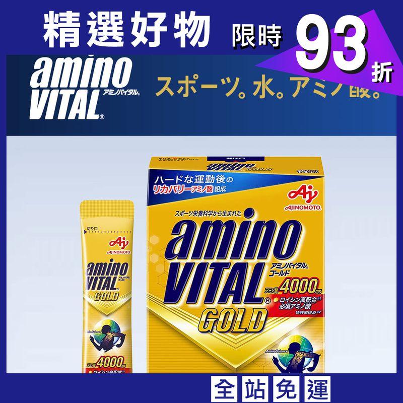 【aminoVITAL】GOLD【黃金級胺基酸】