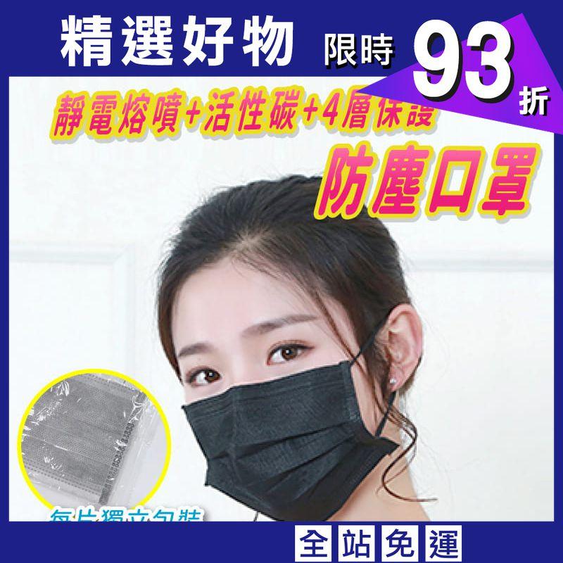 溶噴布四層活性碳口罩每片獨立包裝