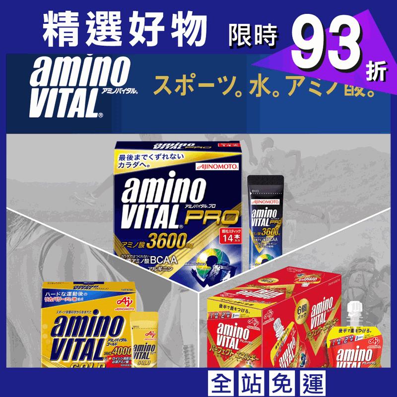 【aminoVITAL】【BCAA/修復力/能量】胺基酸三強補給組合包
