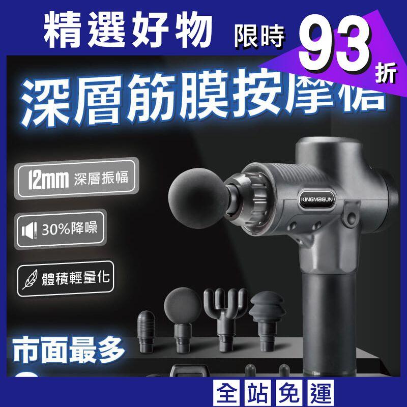 【SWG】筋膜按摩槍 (保固一年/BSMI認證/送八顆按摩頭/送收納盒)