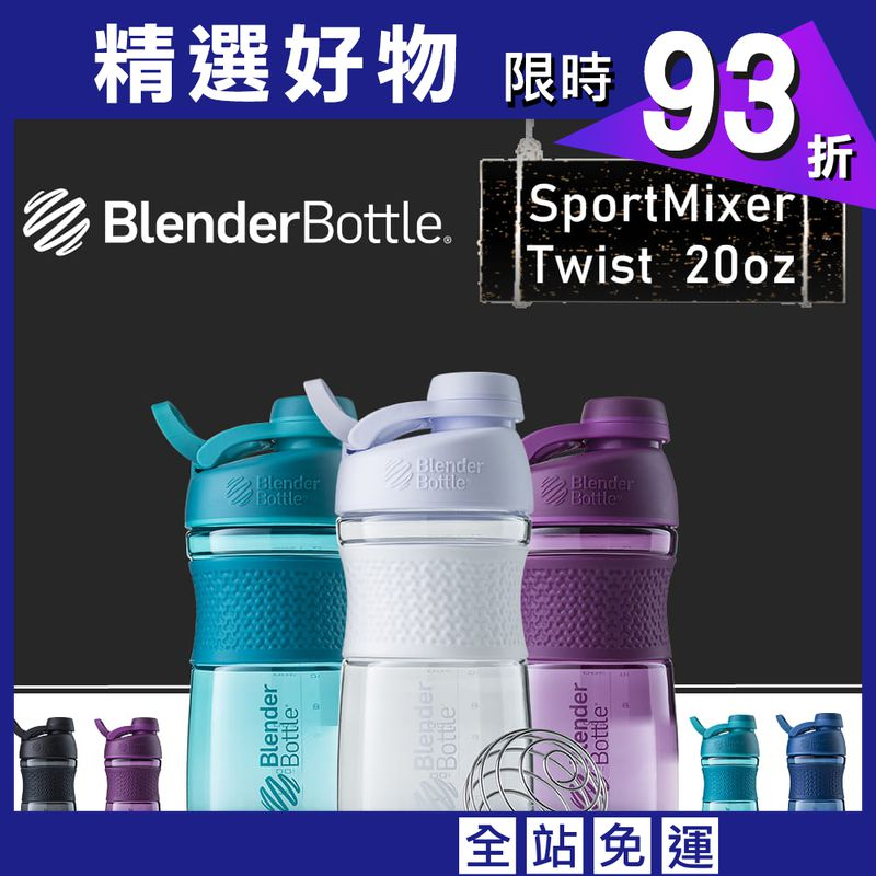 【Blender Bottle】SportMixer系列|新款曲線透亮搖搖杯|20oz|5色
