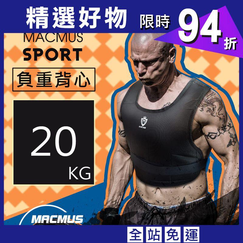 【MACMUS】20公斤 可調整負重背心|13小包鐵沙