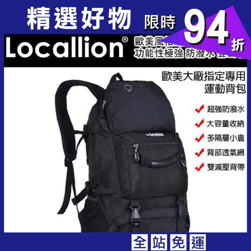 【jar嚴選】多功能戶外雙艙55L減壓雙肩/手提登山包